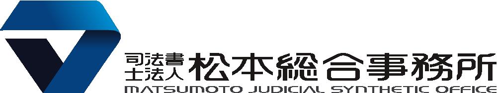 司法書士松本総合事務所